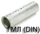Гильзы медные под опрессовку ГМЛ (DIN)