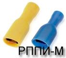 Разъемы плоские полностью изолированные (мама) РППИ-М