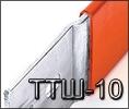 ТТШ-10 35