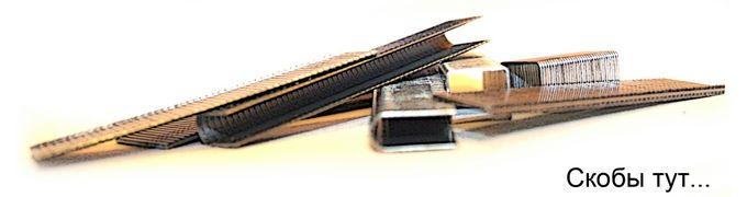 Скобы и гвозди для степлеров