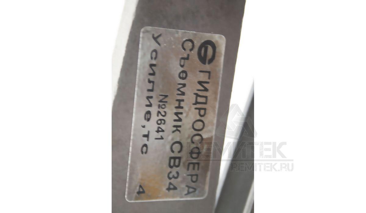 Съемник механический СВ34 - фото 3