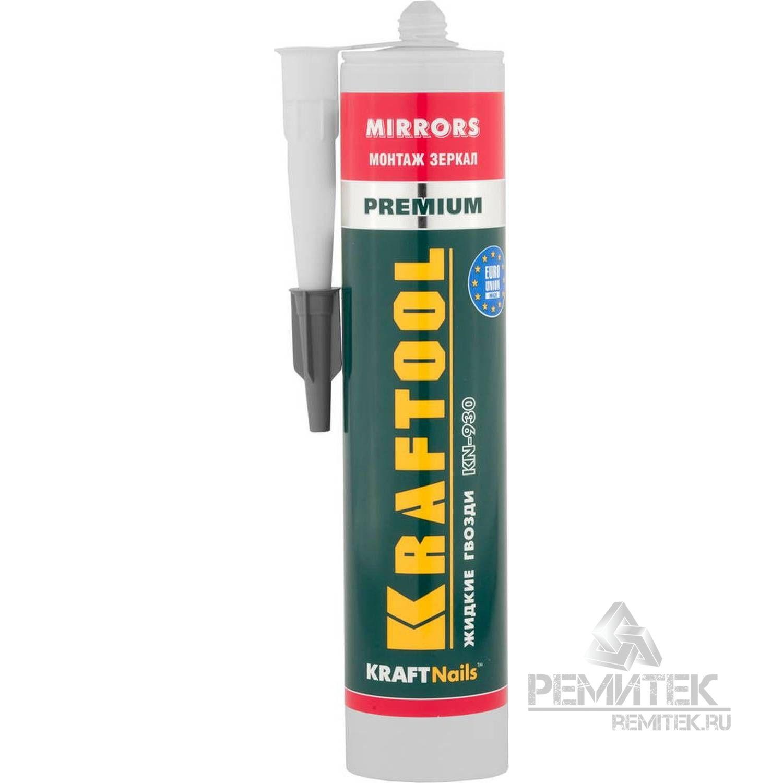 Клей монтажный KRAFTOOL KraftNails Premium KN-930, для монтажа зеркал, 310мл - фото 1