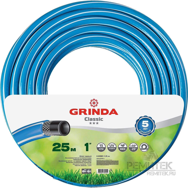 Шланг GRINDA CLASSIC поливочный, 15 атм., армированный, 3-х слойный, 1