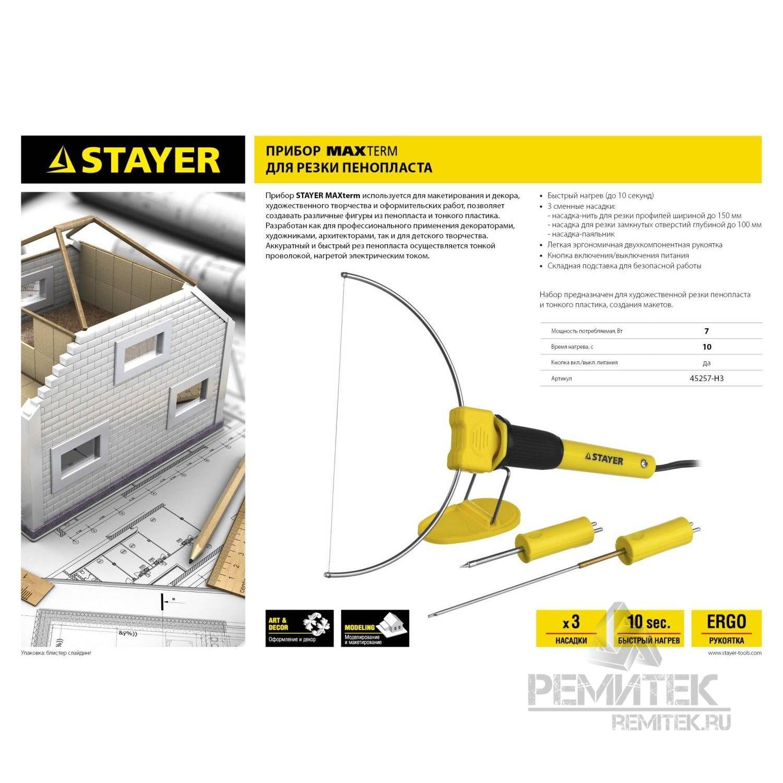Прибор STAYER MASTER MAXtermo для художественной резки пенопласта, пластика, 3 насадки, 7Вт - фото 2