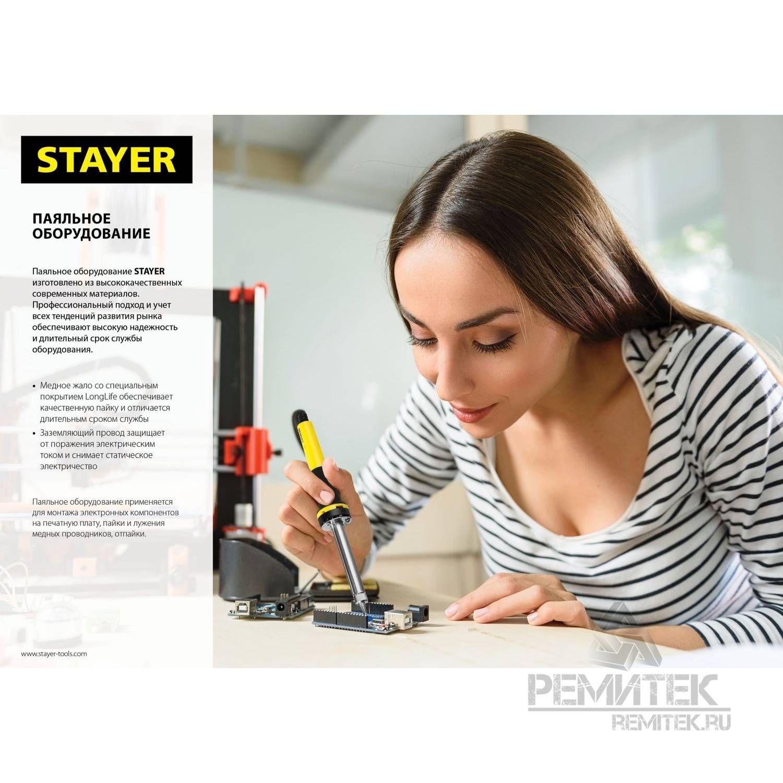 Паяльник PROTerm с двухкомпонентной рукояткой, в комплекте с припоем и подставкой, жало - клин, STAYER Professional 55300-100, 100 Вт - фото 2