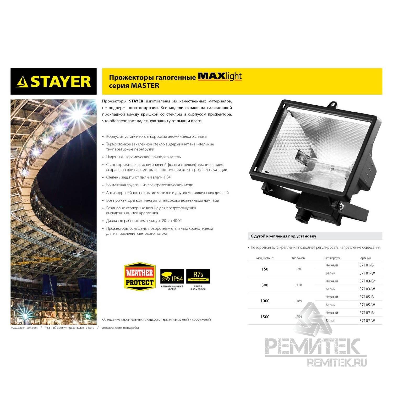 Прожектор STAYER
