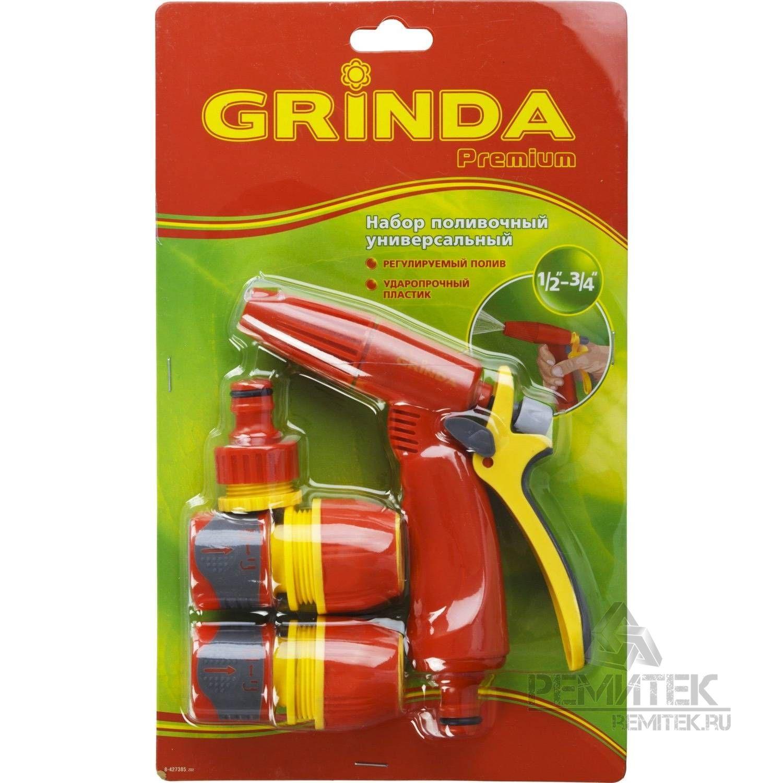 Набор GRINDA
