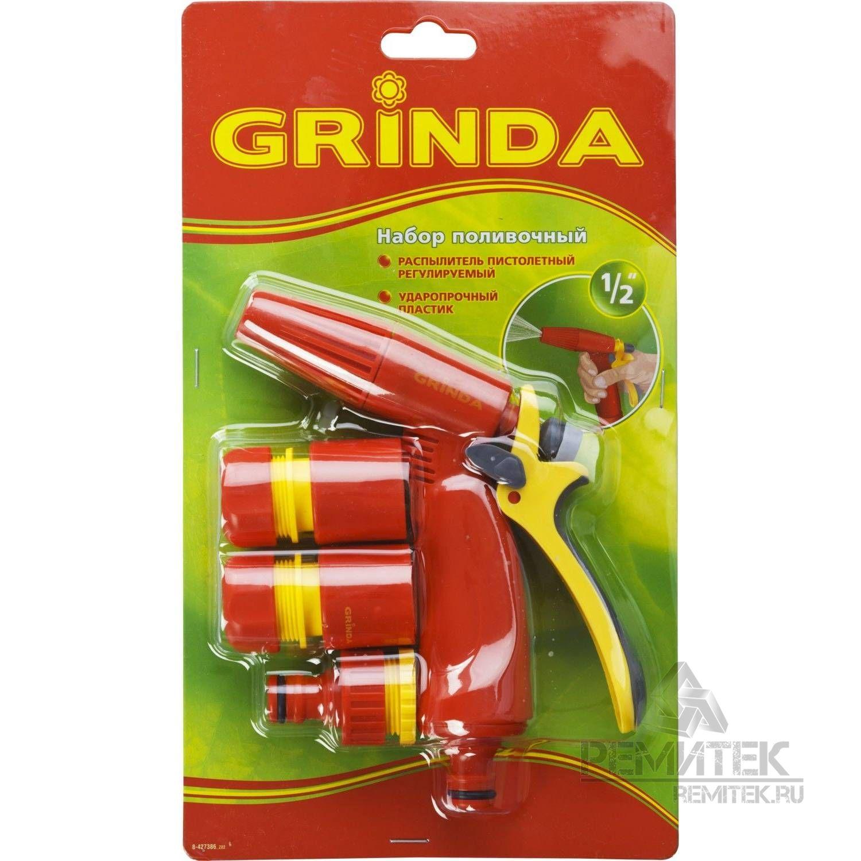 Набор GRINDA поливочный: Распылитель пистолетный с регулируемым соплом, соединитель 1/2