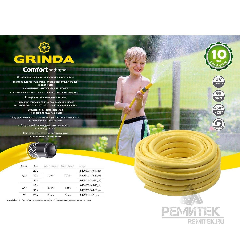 Шланг GRINDA COMFORT поливочный, 20 атм., армированный, 3-х слойный, 1